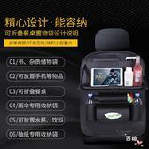 汽車座椅背收納袋掛袋多功能儲物箱車載餐桌儲置物袋車內裝飾用品 八色可選