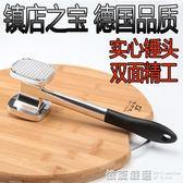 敲肉錘做牛排工具牛扒錘子碎肉錘大排錘鬆肉錘錘肉器燒烤烤肉器具  依夏嚴選