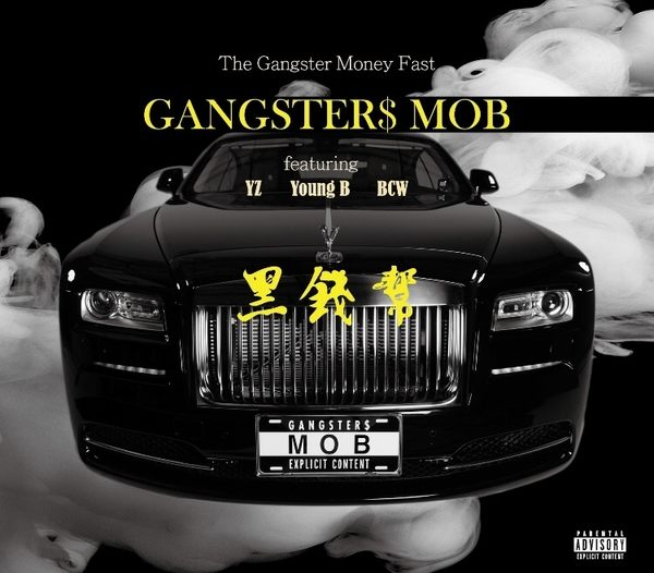 GANGSTER  MOB 黑錢幫 CD (音樂影片購)