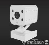 監視器智慧家用監控器遠程手機無線wifi高清夜視室內外免插電小型攝像頭LX爾碩