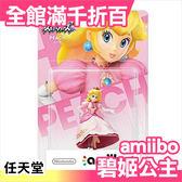 日本 任天堂 amiibo 碧姬公主 大亂鬥系列 超級瑪利歐 奧德賽 玩具 電玩【小福部屋】