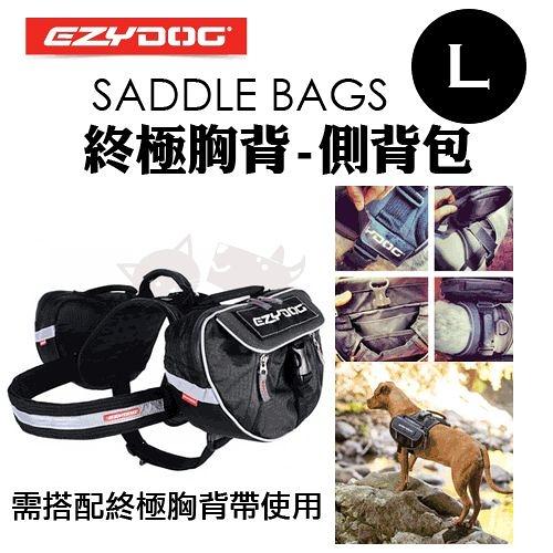 [寵樂子] EZYDOG胸背帶系列-狗側背包-終極胸背用SADDLE-L號