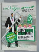 【書寶二手書T7/法律_QEP】台灣法學雜誌102律師二試考猜+出奇制勝成功之鑰_2013/10