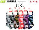 GK-2727 台灣製 GK 迷彩風少女船形襪-6雙超值組 流行襪 造型襪 短襪