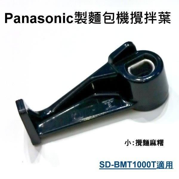 【新莊信源】【Panasonic國際牌製麵包機攪拌葉(小)(攪麻糬)SD-BMT1000T-1】SD-BMT1000T適用