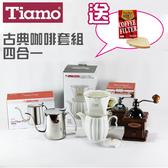 *免運+送咖啡濾紙*Tiamo皇家描金古典咖啡套組102四合一(濾杯+咖啡壺500cc+磨豆機+細口壺600ml)