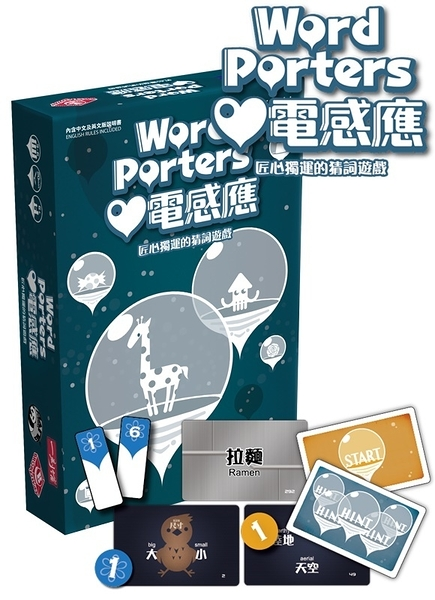 『高雄龐奇桌遊』 心電感應 Word Porter 繁體中文版 正版桌上遊戲專賣店