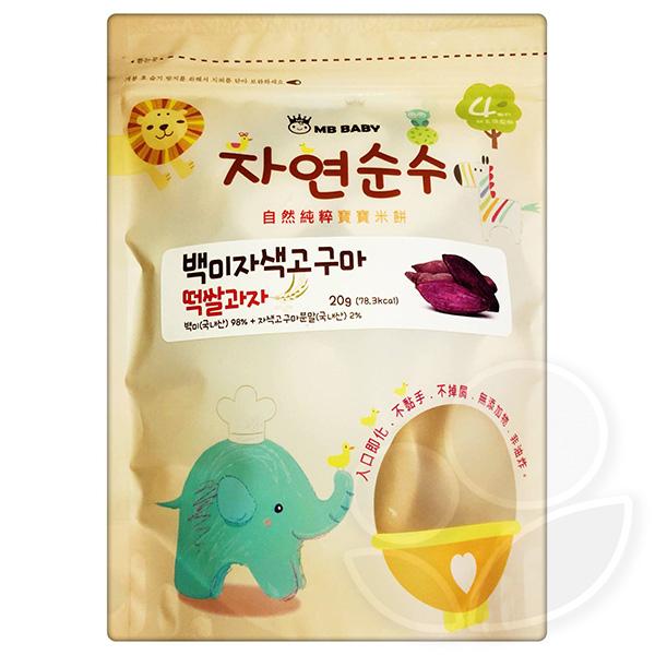 MB BABY萌寶寶 大米餅-紫地瓜風味【佳兒園婦幼館】