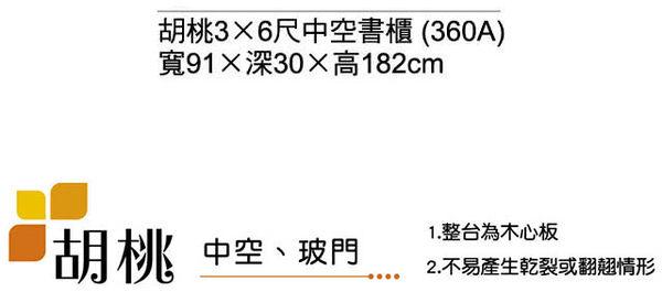 【森可家居】胡桃3x6尺組合書櫃(中立板空架) 7SB258-1