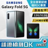 【創宇通訊│福利品】保固3個月 A級 SAMSUNG Galaxy Fold 5G 512GB 附原廠殼 超值手機 實體店