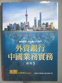 【書寶二手書T6/財經企管_ICU】外資銀行中國業務實務系列 5_台資銀行大陸從業人員交流協會
