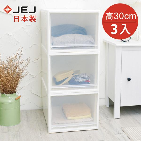 【日本JEJ】日本製 多功能單層抽屜收納箱(高)-單層36L-3入 (堆疊 整理箱 塑膠 衣物)