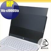【Ezstick】HP 14S cf0005TX 14S cf0006TX 筆記型電腦防窺保護片 ( 防窺片 )