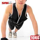 台灣製造!!調整型10公斤負重背心舉重夾克10KG重力沙包沙袋.取代啞鈴.舉重量訓練【SAN SPORTS】