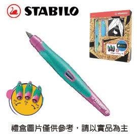 STABILO 德國天鵝 EASYbirdy 人體工學 鋼筆 M尖 禮盒 /組 (左手專用) (5011/1-41松石綠/粉紅色)