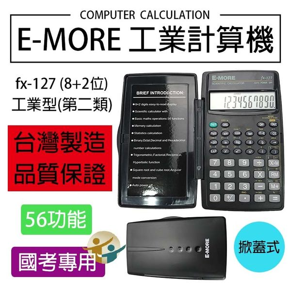 E-MORE台灣品牌。台灣製造。國家考試認證-附發票 商用計算機 fx-127 【BA044】