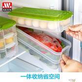 冰箱儲物盒收納盒雞蛋盒餛飩餃子盒整理盒子廚房面條長方形保鮮盒【購物節限時優惠】