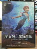 挖寶二手片-0B04-949-正版DVD-動畫【美人魚:深海奇緣】-國英語發音(直購價)