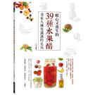 暖心又養生的39種水果醋,為家人補充滿滿的元氣