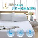 【BEST寢飾】真防水透氣床包保潔墊 雙人5x6.2尺 毛巾表布 防水床包 絕無沙沙聲 尿布墊 防蹣抗菌