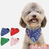 小狗狗三角巾寵物圍巾圍脖飾品小型犬口水巾貓咪圍兜【倪醬小舖】