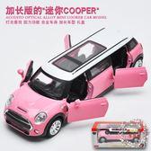 加長版合金車模 MINI迷你聲光回力車兒童合金玩具車模型全館免運