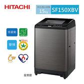 《日立HITACHI》 自動槽洗淨洗衣機 SF150XBV ss星燦銀15KG