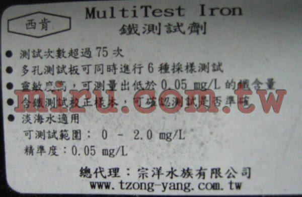 【西高地水族坊】美國原裝進口 西肯Seachem FE鐵測試劑(可測超過75次)