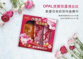Opal 澳寶~極速修護洗護組(1分鐘焗油225mlx2+葵花籽洗髮250mlx1)