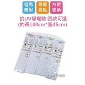 【珍昕】抗UV靜電貼~四款可選(約長100cm*寬45cm)/UV貼/靜電貼