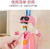 少女洗漱套裝壁掛牙刷架自動擠牙膏器置物吸壁式刷牙杯漱口杯 WE962【東京衣社】