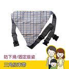 三角約束帶 - 輪椅安全帶 / 約束帶 / 防下滑 / 坐姿輔助