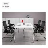 AL 會議桌/辦公桌 (可調高度/四人) 104-1 (請來電詢價)