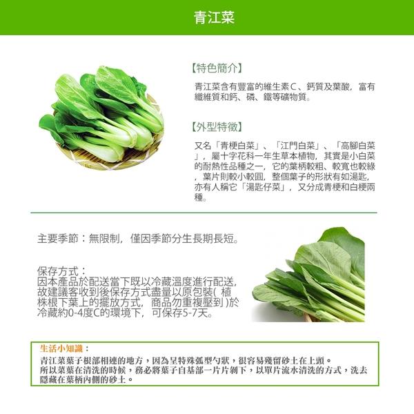 【有機認證生鮮時蔬】青江菜 ( 250g /包)