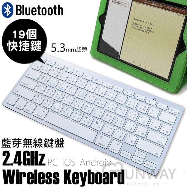 藍芽無線鍵盤 中文繁體注音 輕量 靜音 平板 手機 電腦 PC IOS 安卓 繁體鍵盤 藍牙鍵盤