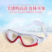 雙十一預熱游泳鏡游泳眼鏡透明連體耳塞泳鏡女大框高清防霧防水近視游泳鏡泳帽套裝