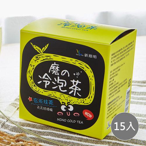 磨的冷泡茶-玄米抹茶15入盒裝