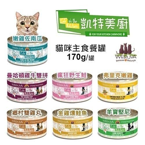 『寵喵樂旗艦店』【24罐含運】凱特美廚WERUVA《Cats in the Kitchen貓咪主食罐 》170G