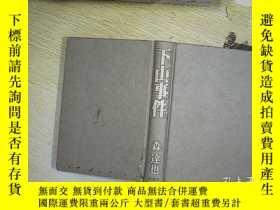 二手書博民逛書店罕見日文書:下山事件Y203004 森達也 新潮社 出版2004
