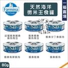 Farmina法米納[海洋微米主食貓罐,6種口味,80g,塞爾維亞製](一箱12入)
