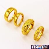 戒指 不掉色仿真假黃金色999滿天星光面開口結婚首飾 越南沙金戒指男女 百分百