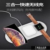 適用蘋果無線充電器iPhone8蘋果11iwatchAirPod耳機蘋果X三合【快速出貨】