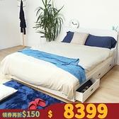 收納床組 狄尼塔斯輕旅風雙人5尺房間組/2件式(床頭+抽屜床底)/3色/H&D東稻家居