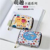 錢包 零錢包少女士短款學生小清新折疊可愛多功能韓版錢夾皮夾- 暖心生活館