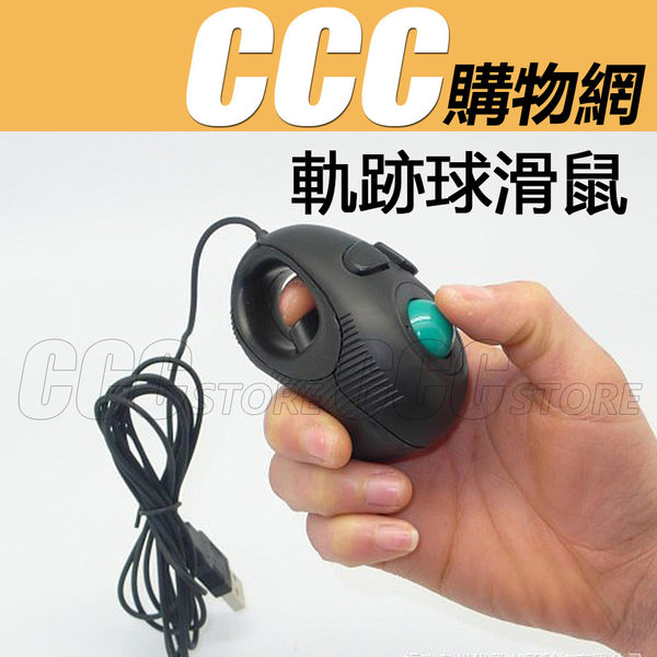 空中滑鼠 軌跡球 滑鼠 手握式 軌跡球滑鼠 有線滑鼠 3G軌跡球滑鼠 HS-01