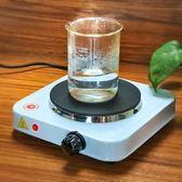 110v電熱爐盤加熱爐 咖啡爐 電茶爐 實驗電爐火鍋爐出 【限時特惠】 LX