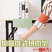 紙巾架 衛生紙架(一組2入)-鐵藝櫥櫃掛式純色紙盒收納架(顏色隨機出貨)73pp641[時尚巴黎]