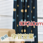 棉麻窗簾風和日暄 免費修改高度 時尚繡花穿管窗簾 寬80X高260cm台灣加工 下殺底價「微笑城堡」
