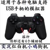 遊戲手把電腦游戲手柄USB有線街機搖桿實況足球pc光盤光碟臺式小雞模聖誕交換禮物