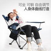 七彩房摺疊躺椅午休床便攜午睡椅家用戶外輕便釣魚椅露營沙灘椅子ATF  沸點奇跡